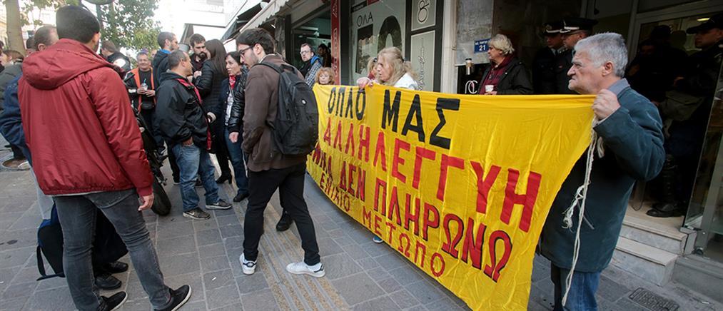Διαμαρτυρία κατά των πλειστηριασμών στον Πειραιά