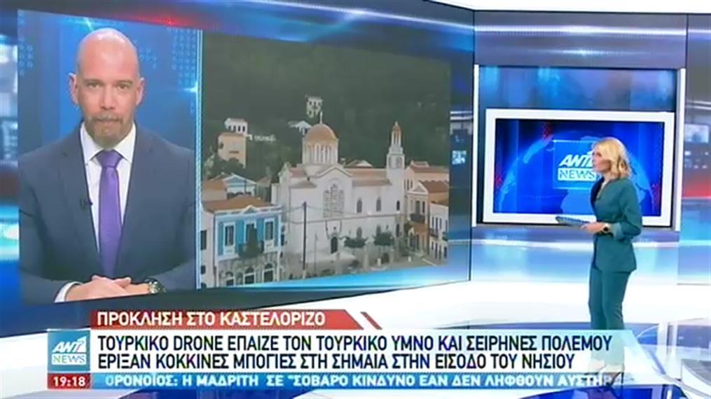 Καστελλόριζο: Τουρκικό drone έριξε κόκκινη μπογιά στην ελληνική σημαία