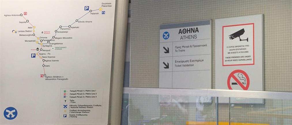 Στα ελληνικά όλες οι επιγραφές του μετρό στο Λονδίνο (φωτό)