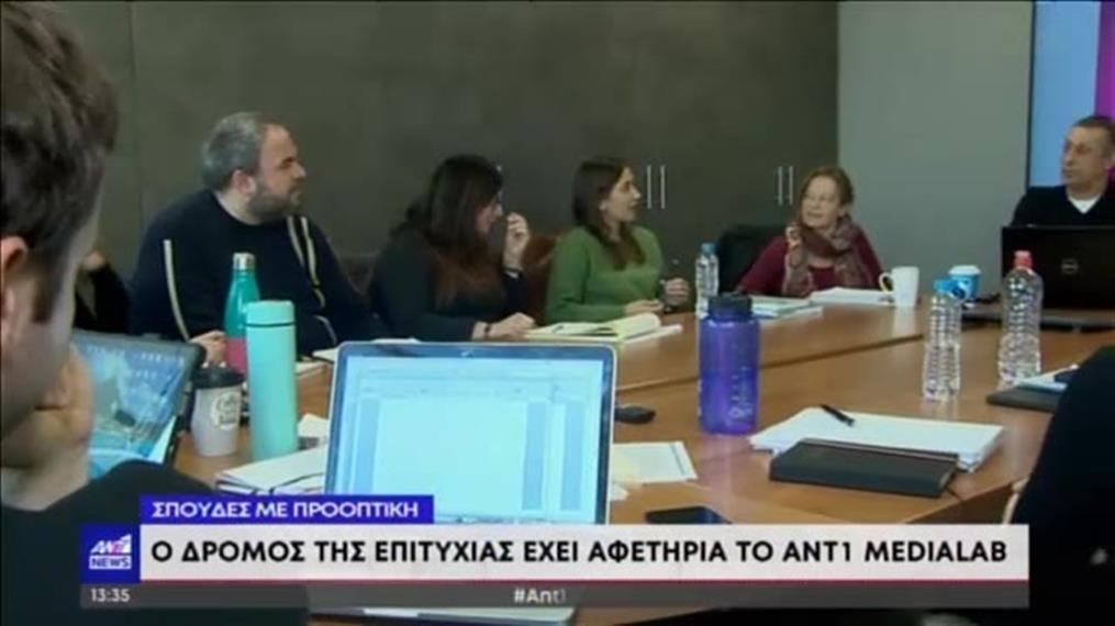 ANT1 MediaLab: το ΙΕΚ του ΑΝΤ1 και η αποκατάσταση των αποφοίτων του