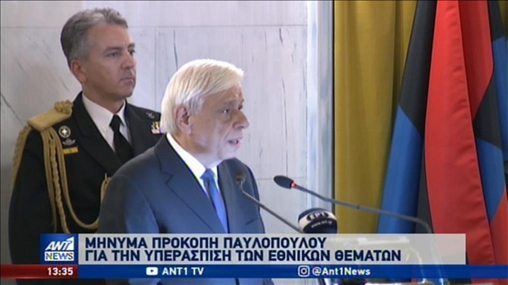 Παυλόπουλος: θα υπερασπιζόμαστε μόνοι ή με πολλούς άλλους τα εθνικά μας δίκαια