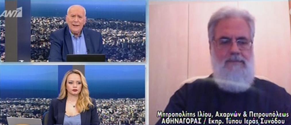 """Μητροπολίτης Αθηναγόρας: ειρηνικό το """"αντάρτικο"""" μας για τα Θεοφάνια (βίντεο)"""