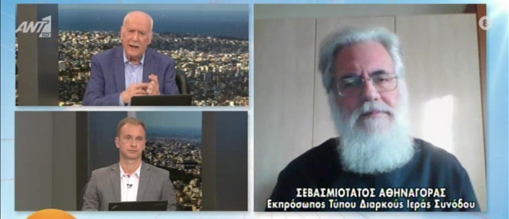 Μητροπολίτης Αθηναγόρας: Περιφορά του Επιταφίου χωρίς να ακολουθούν πιστοί (βίντεο)