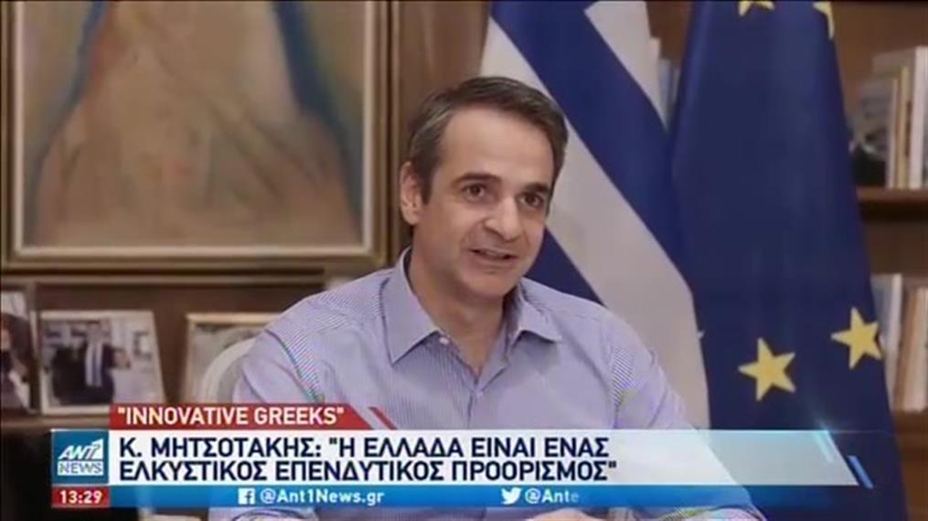 Μητσοτάκης: Ελκυστικός επενδυτικός προορισμός η Ελλάδα