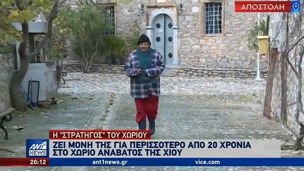 Η μοναδική κάτοικος χωριού της Χίου στον ΑΝΤ1