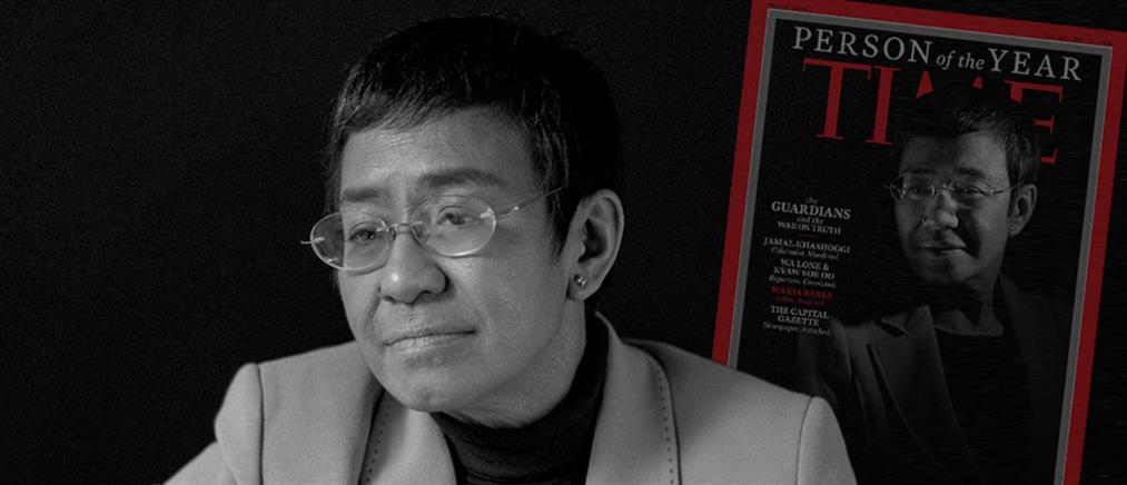 Φιλιππίνες: ελεύθερη μετά την παγκόσμια κατακραυγή η Μαρία Ρέσα