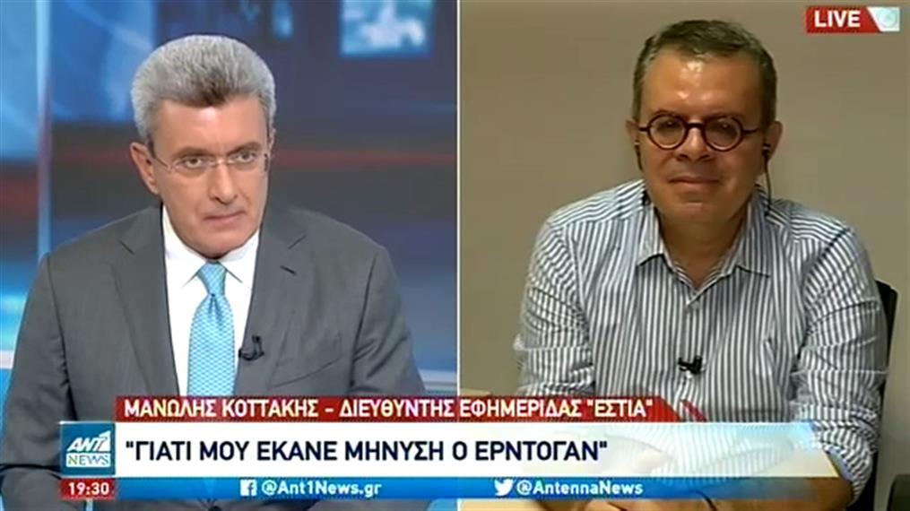 Κοττάκης στον ΑΝΤ1: Γιατί μου έκανε μήνυση ο Ερντογάν