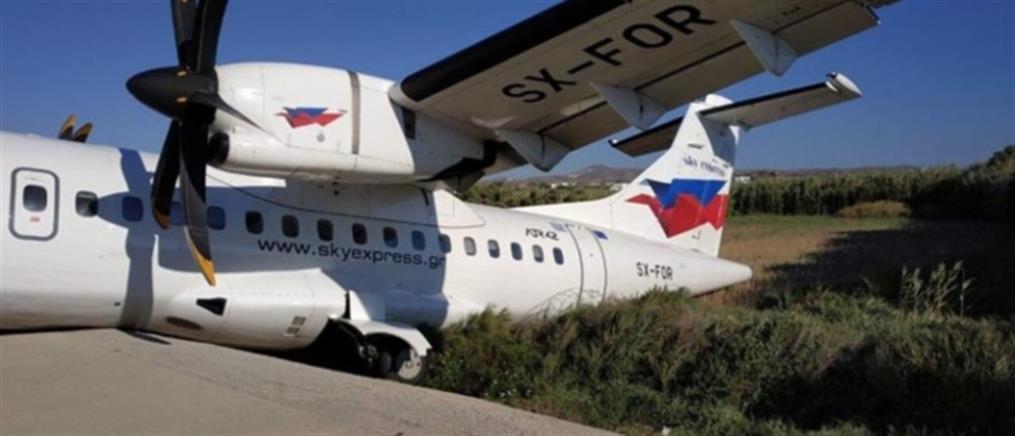 Αεροπλάνο έπεσε σε… χαντάκι στο αεροδρόμιο της Νάξου (εικόνες)