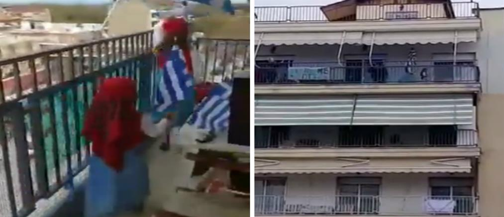 Παρέλαση στο μπαλκόνι για την 25η Μαρτίου (βίντεο)