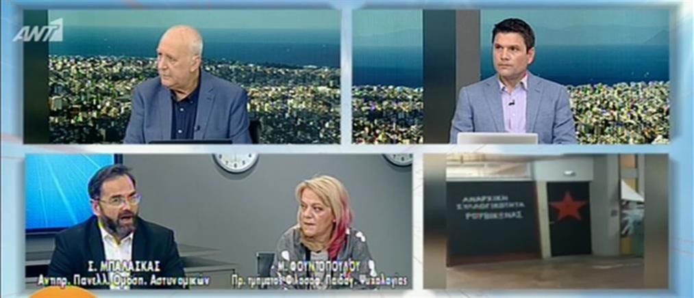 """Πρόεδρος Φιλοσοφικής στον ΑΝΤ1 για """"Ρουβίκωνα"""": το πρόβλημα έχει ονοματεπώνυμο και λέγεται """"άσυλο"""" (βίντεο)"""