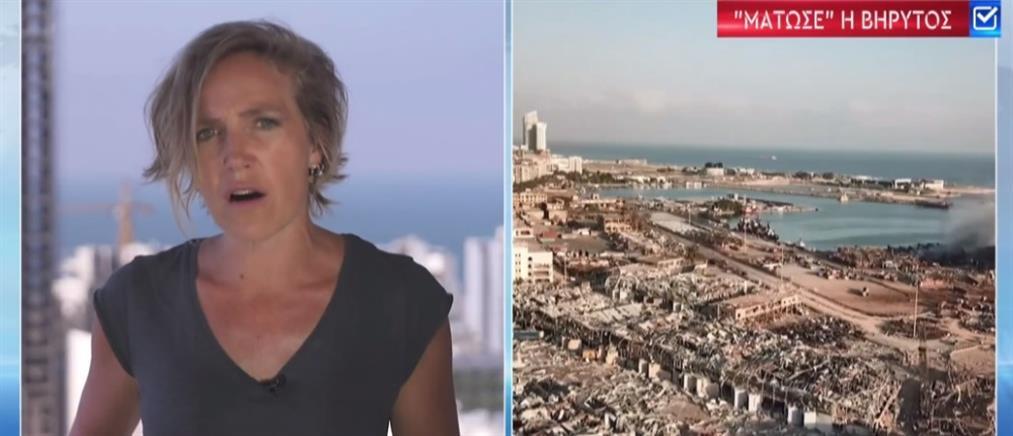 Βηρυτός: Η ανταποκρίτρια του CNN περιγράφει στον ΑΝΤ1 τη βιβλική καταστροφή (βίντεο)