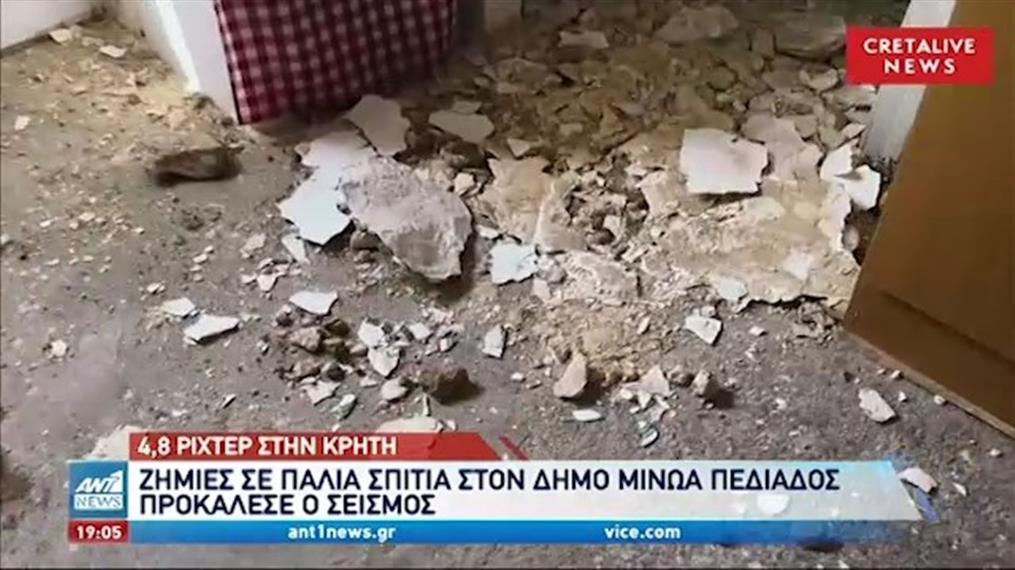 Σεισμός στο Ηράκλειο προκάλεσε ζημιές