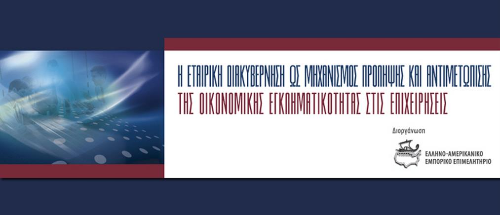 Ελληνο-Αμερικανικό Επιμελητήριο: 4ο συνέδριο Εταιρικής Διακυβέρνησης