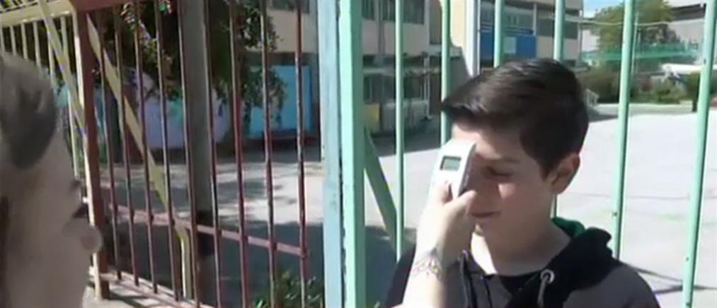 Θερμόμετρα και πρόβα για την λειτουργία των σχολείων (βίντεο)