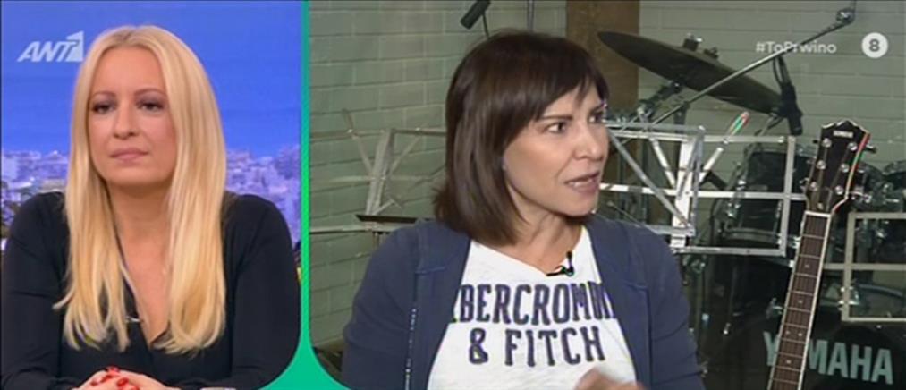 Κωνσταντίνα στον ΑΝΤ1: τα ντουέτα μου έχουν γίνει επιτυχία (βίντεο)
