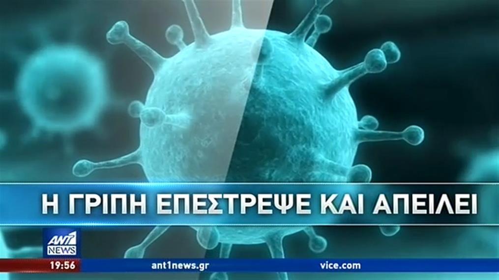 """""""Καμπανάκι"""" για τον ιό της γρίπης"""