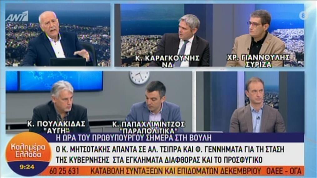 Οι Καραγκούνης και Γιαννούλης στην εκπομπή «Καλημέρα Ελλάδα»