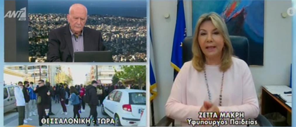 Μακρή για κατάληψη στη Θεσσαλονίκη : δεν μπορεί 5 μαθητές να ακυρώνουν την εκπαιδευτική διαδικασία (βίντεο)