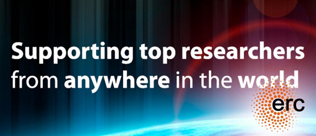 ΕΕ: Χρηματοδότηση κορυφαίων ερευνητών με εκατοντάδες εκατομμύρια ευρώ