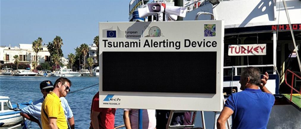 Κως: ηλεκτρονικές πινακίδες ενημέρωσης σε περίπτωση… τσουνάμι! (βίντεο)