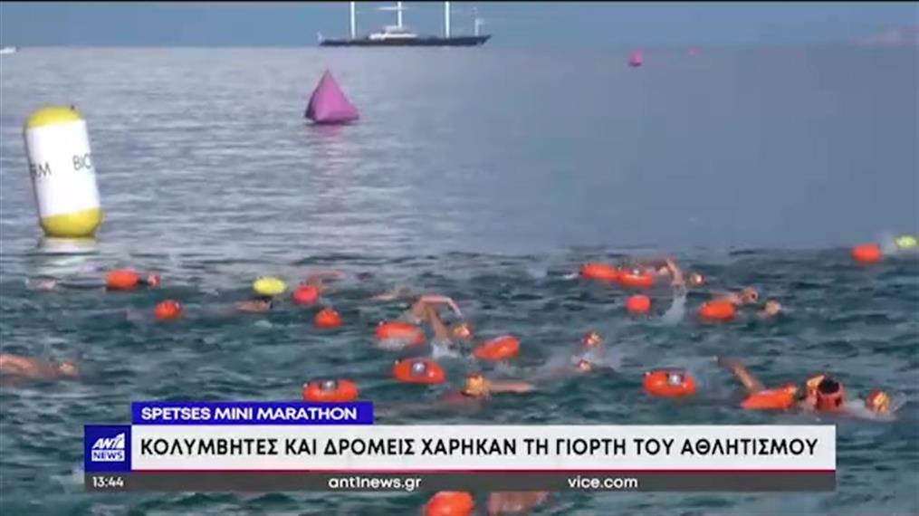 «Spetses Mini Marathon»: ο θεσμός έγινε 10 ετών!