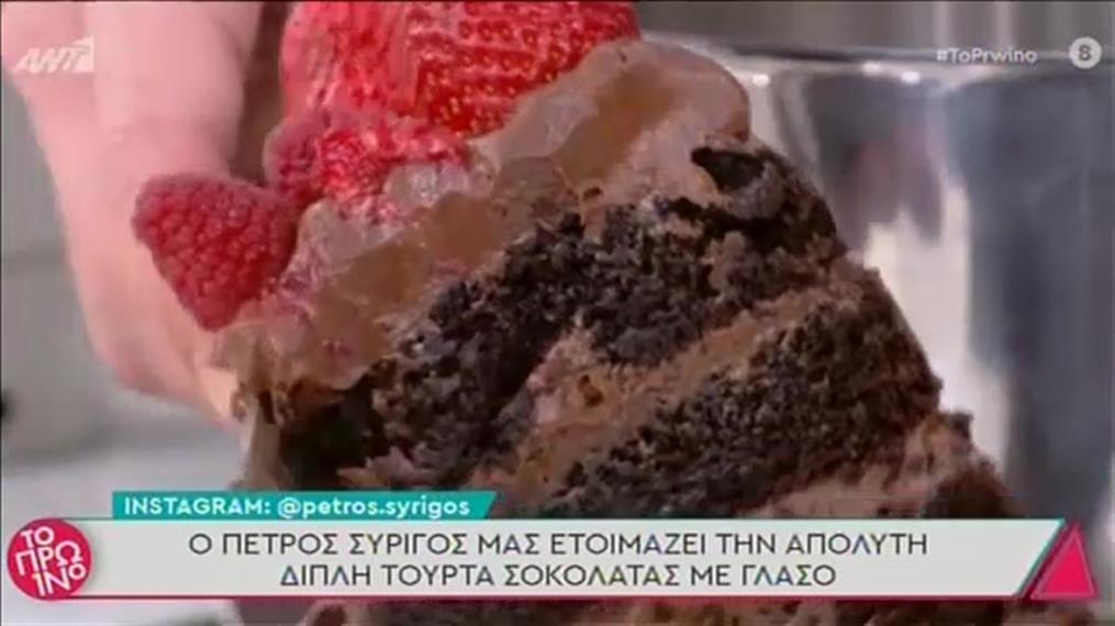 Διπλό κέικ σοκολάτας με γλάσο από τον Πέτρο Συρίγο