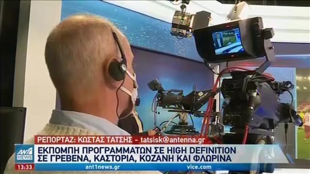 Digea: δεύτερη ψηφιακή μετάβαση στην δυτική Μακεδονία