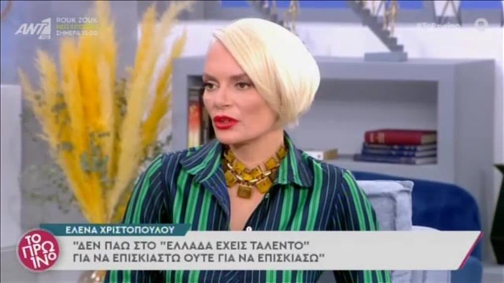 Η Έλενα Χριστοπούλου στο Πρωινό