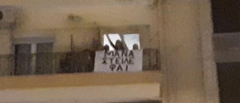 Επικό πανό από φοιτητές: Μάνα, στείλε φαΐ (εικόνες)