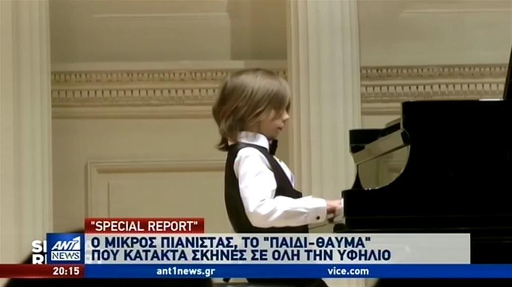 Ο μικρός πιανίστας - θαύμα στο Special Report