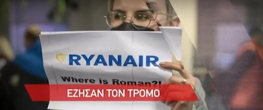 Λευκορωσία: πώς έζησαν την πτήση τρόμου οι Έλληνες επιβάτες (βίντεο)