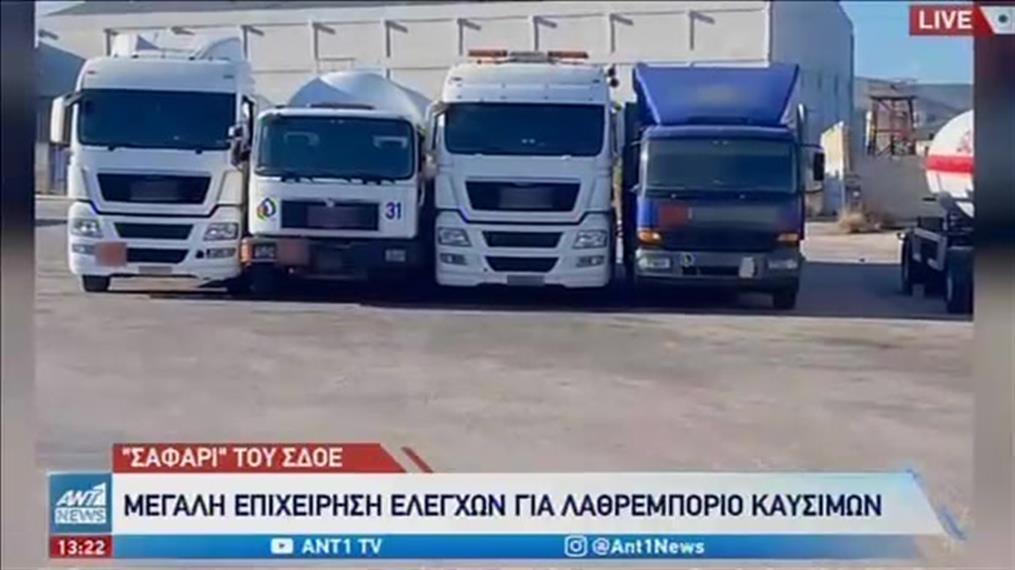 Λαθρεμπόριο καυσίμων: «χτύπημα» από ΣΔΟΕ και Αστυνομία