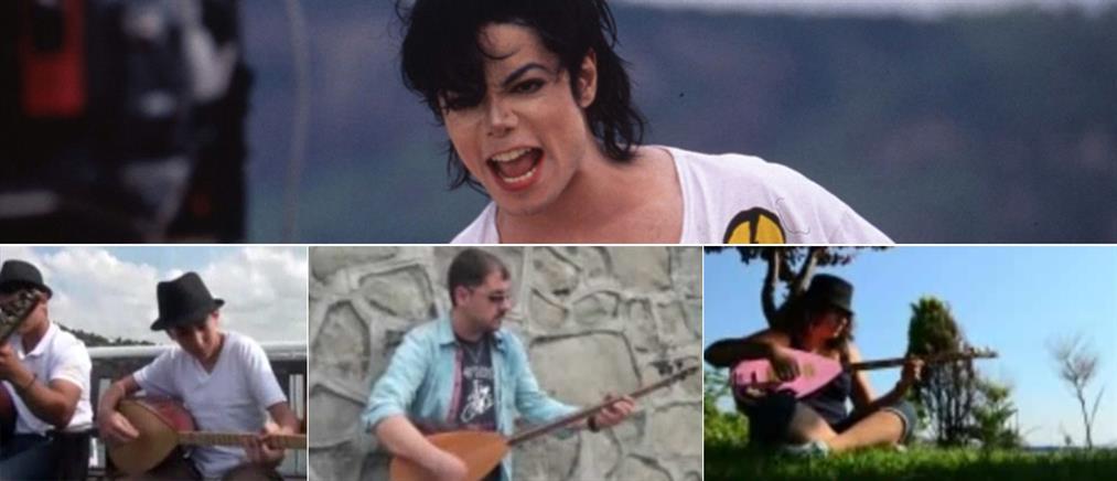 Ο Michael Jackson με μπουζούκια και μπαγλαμάδες