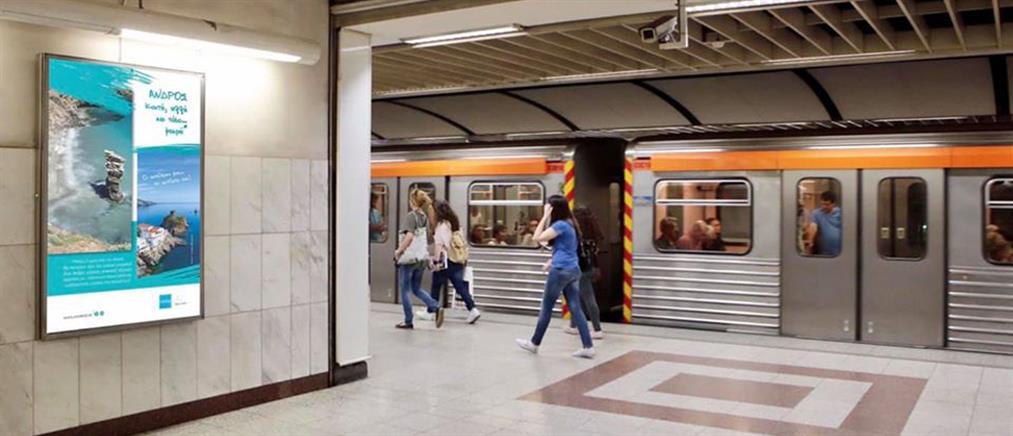 """Το Μετρό μας """"ταξιδεύει"""" στην Άνδρο (εικόνες)"""