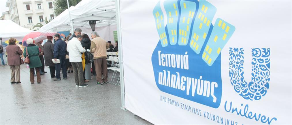 «Γειτονιά Αλληλεγγύης» από την ΕΛΑΪΣ-Unilever Hellas στην Θεσσαλονίκη