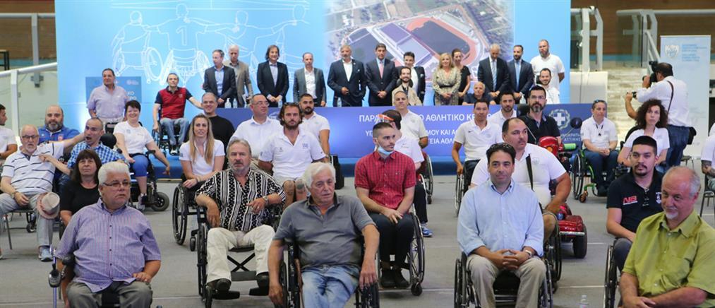 Παραολυμπιακό Αθλητικό Κέντρο Ραφήνας: πότε αρχίζει η κατασκευή του (εικόνες)