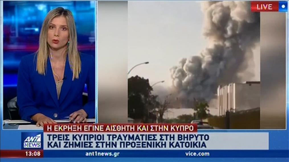 Η έκρηξη στη Βηρυτό έγινε αισθητή μέχρι την Κύπρο!