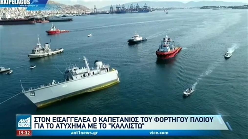 """""""Καλλιστώ"""": Συνελήφθη ο πλοίαρχος του Maersk Launceston"""