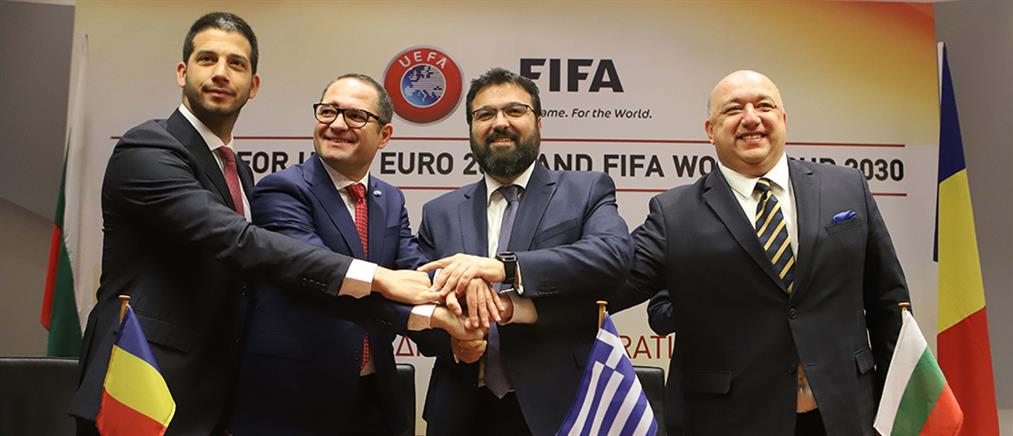 Μνημόνιο συνεργασίας για το Euro 2028 ή το Μουντιάλ 2030 υπέγραψε η Ελλάδα