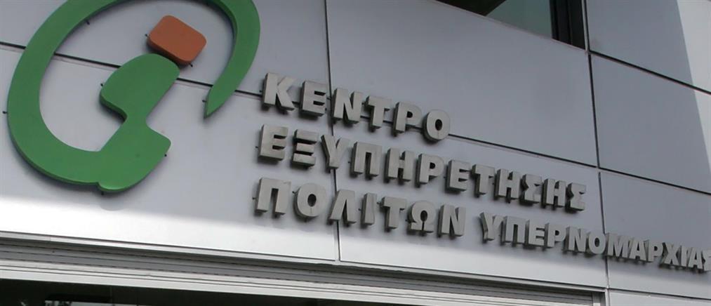 ΚΕΠ: ψηφιακές αιτήσεις μέσω του gov.gr
