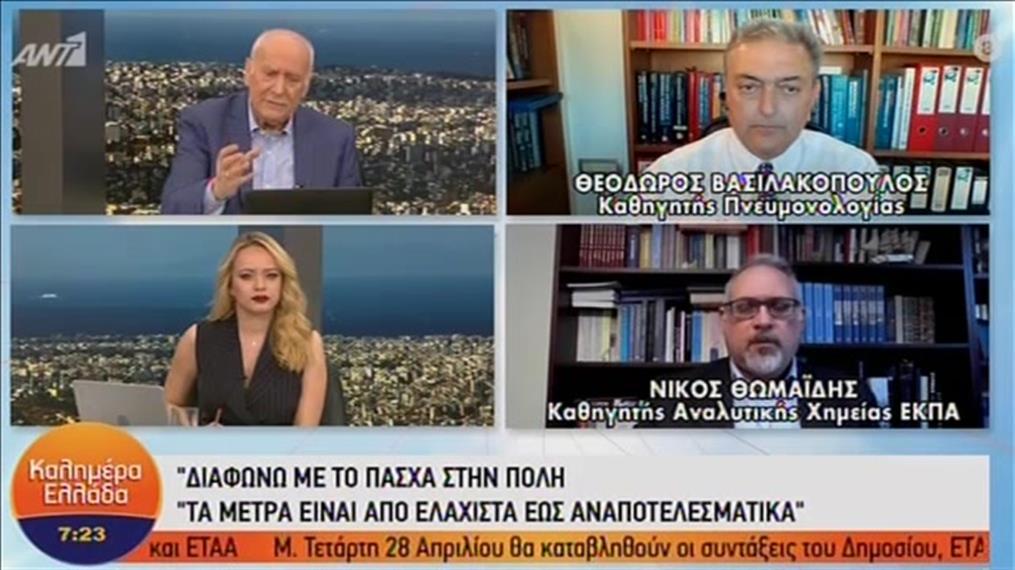 Βασιλακόπουλος - Θωμαΐδης στην εκπομπή «Καλημέρα Ελλάδα»