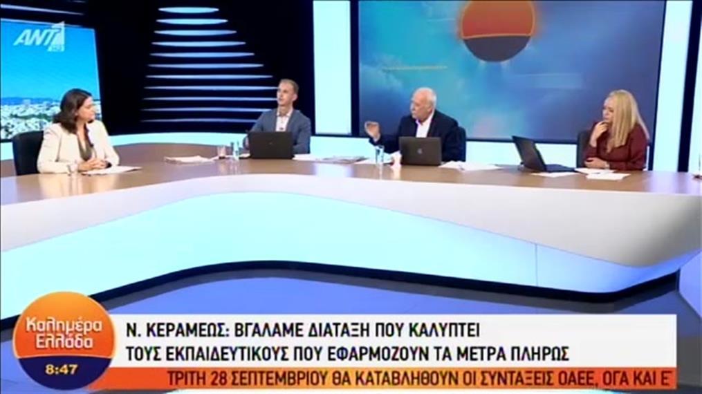 Η Νίκη Κεραμέως στο «Καλημέρα Ελλάδα»