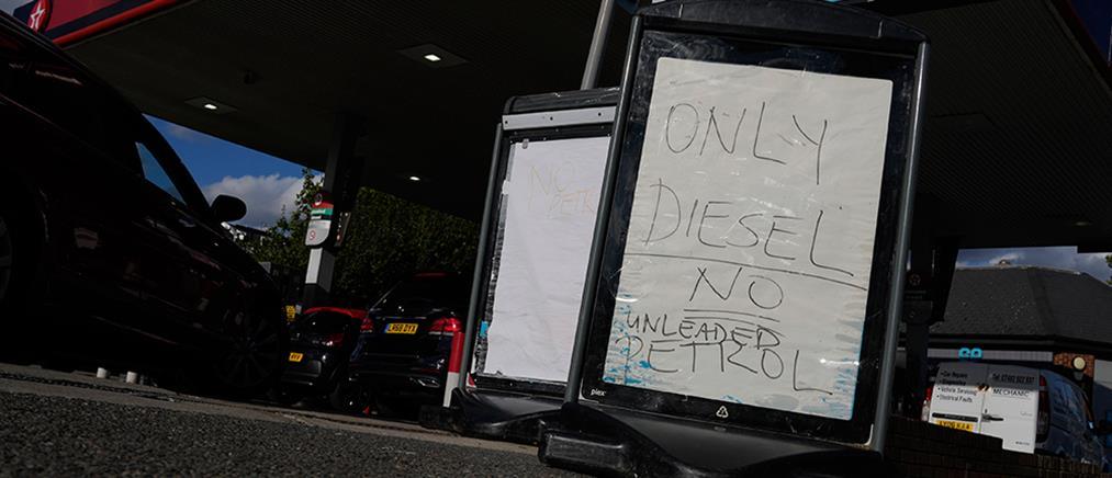 Βρετανία – έλλειψη καυσίμων: Σε ετοιμότητα οι Ένοπλες Δυνάμεις