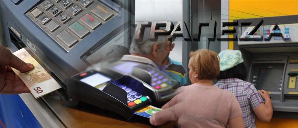"""""""Καμπανάκι"""" από την Fitch: κίνδυνος για αυστηρότερα capital controls στην Ελλάδα"""