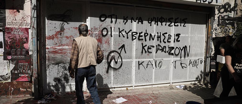 """""""Eπιδρομή"""" στα γραφεία του ΣΥΡΙΖΑ στα Εξάρχεια"""