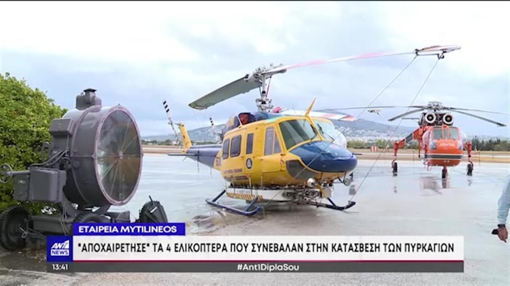 """""""MYTILINEOS"""": αποχώρησαν τα πυροσβεστικά ελικόπτερα που μίσθωσε η εταιρεία"""