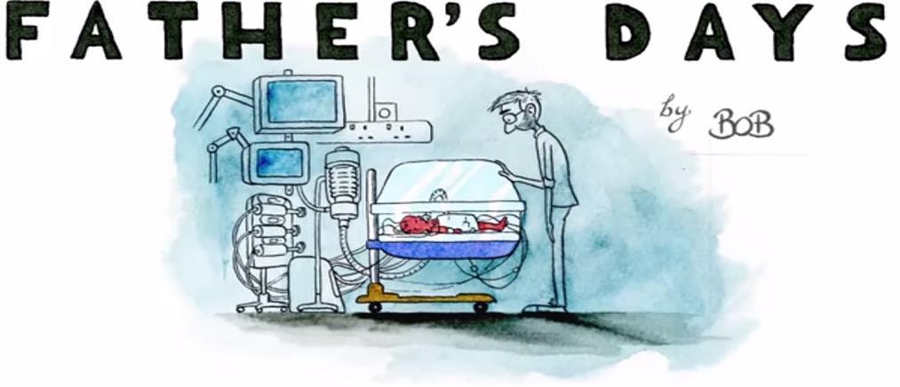 Γιορτή του πατέρα: Συνταρακτικό βίντεο ενός διαφορετικού πατέρα