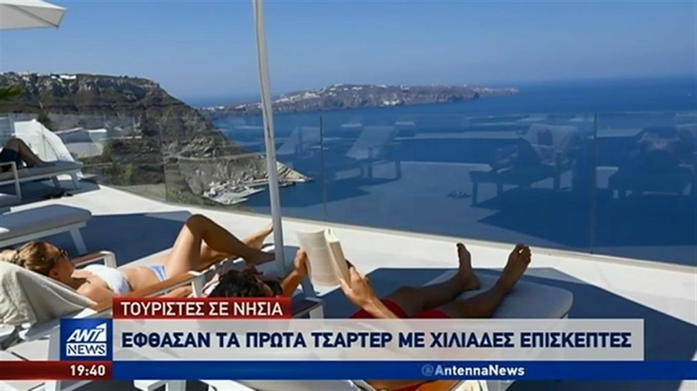 Θετικά μηνύματα από τα νησιά μετά την επανεκκίνηση του τουρισμού