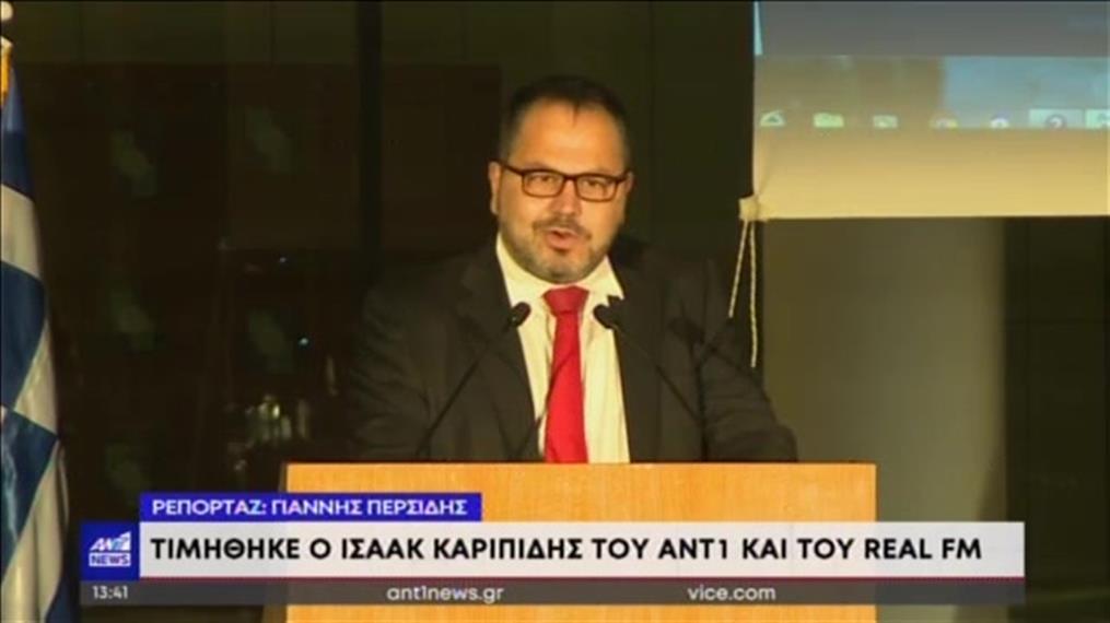 ΕΑΕΤΕ: Ο Ισαάκ Καριπίδης του ΑΝΤ1 τιμήθηκε για την προσφορά του