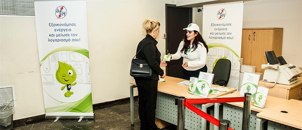 Η ΔΕΗ μοιράζει δωρεάν λαμπτήρες εξοικονόμησης ενέργειας